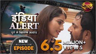 India Alert | New Episode 501 | Ek Beti Aisi Bhi - एक बेटी ऐसी भी | Watch Only On #DangalTVChannel Thumb