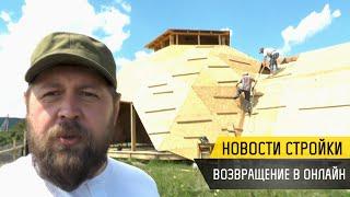 Возвращаемся на стройку - купольный дом в Крыму(После двухнедельного перерыва, связанного с отъездом и практически непрерывными ливнями, возвращаемся..., 2015-06-22T16:35:14.000Z)