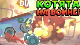 КОТЯТА НА ВОЙНЕ! - CATS: Crash Arena Turbo Stars