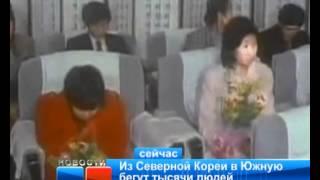 Из Северной Кореи в Южную бегут тысячи людей