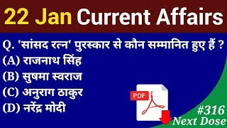 Next Dose #316 | 22 January 2018 Current Affairs | Daily Current Affairs | Current Affairs In Hindi