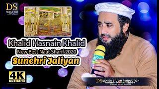Sunehri Jaliyan=Khalid Husnain Khalid=Beautiful Naat=2017
