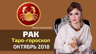 ♋Таро - гороскоп на октябрь|Рак|Ольга Герасимова