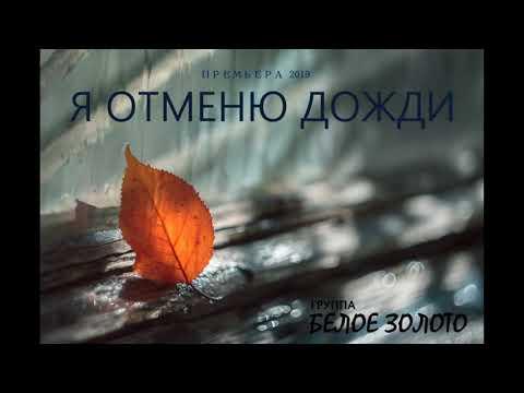 группа БЕЛОЕ ЗОЛОТО - Я  ОТМЕНЮ  ДОЖДИ (NEW!2019)