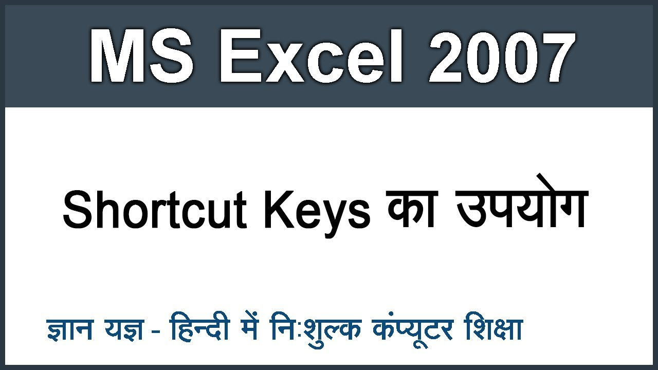 Pdf shortcut 2007 in keys excel