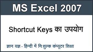 Shortcut Keys in MS Excel 2007 in Hindi Part 17