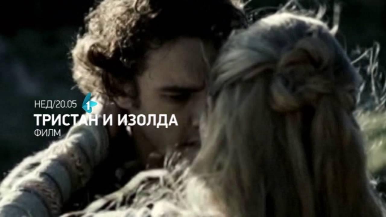 Download Tristan i Izolda, film   14.05.2017.