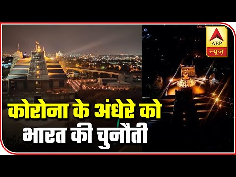 India Switches Off Power, Lights Up Diyas | ABP News