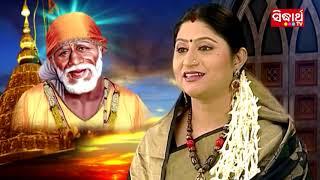 Tumari Pain Ruti Bhaja ତୁମରି ପାଇଁ ରୁଟି ଭଜା   Album - Sai Sarana   Namita Agrawal   Sarthak Music Video