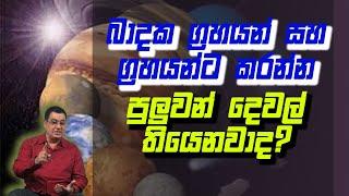 බාදක ග්රහයන් සහ ග්රහයන්ට කරන්න පුලුවන් දෙවල් තියෙනවාද? | Piyum Vila |20 - 10 - 2020 | Siyatha Thumbnail