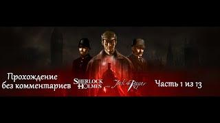 Шерлок Холмс против Джека Потрошителя. Прохождение. Часть 1 (13)