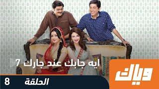 ايه جابك عند جارك - الموسم السابع 7 - الحلقة الثامنة 8 | وياك