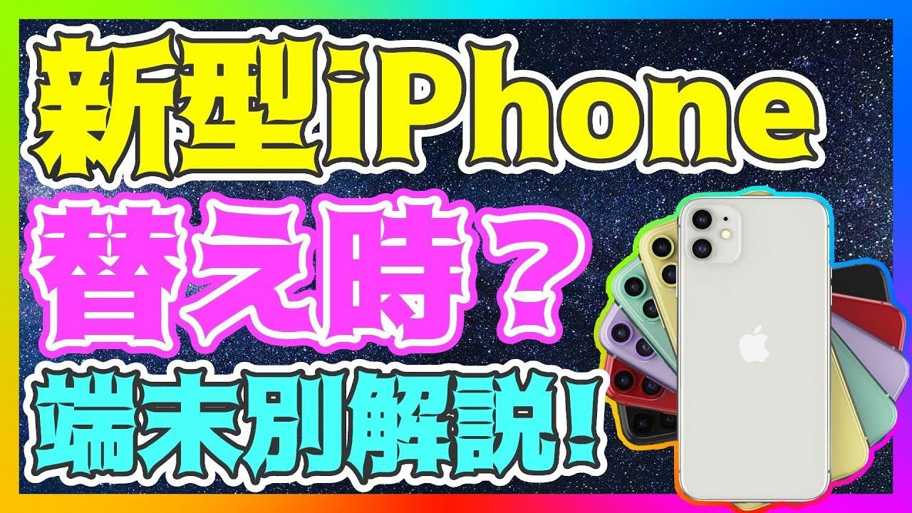 iphone11 5g 対応