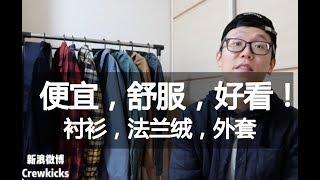 物美价廉!法兰绒衬衫+外套|FLANNELS OPTIONS FOR FALL & WINTER