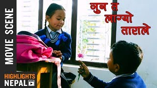 Childhood Love Story | JUNTA LAGYO TARALE Scene | Junim Gahatraj, Sabina Magar, Jiban Rai