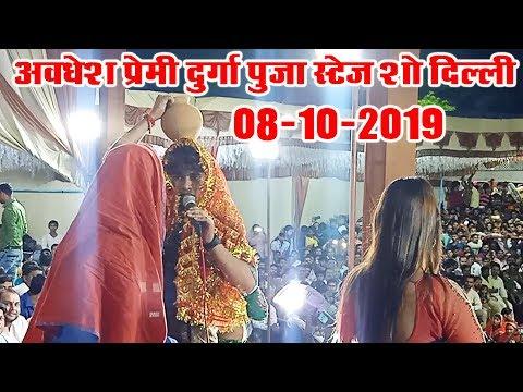 awadhesh-premi-navratri-stage-show-delhi---durga-puja-program-awadhesh-premi-08-10-2019
