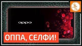 OPPO F7 - ПОЛНЫЙ ОБЗОР на русском языке. Лучшая селфи камера?