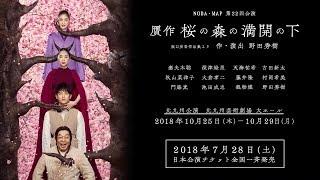 """2年半ぶりのNODA・MAP北九州公演決定!超豪華キャストとともに、あの""""伝..."""
