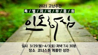 """""""가장 좋은 길"""" / 고린도전서 12장 31절 / 코너스톤 / 고난주간 부흥회 3일차 (2021/3/31)"""