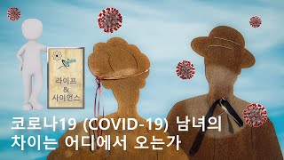 코로나19 (COVID-19) 남녀의 차이는 어디에서 …