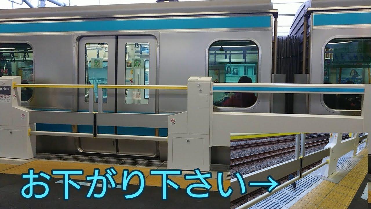 蕨 駅 ホーム ドア