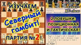 Белые поставили две шахматные ловушки! И черные в них попали!
