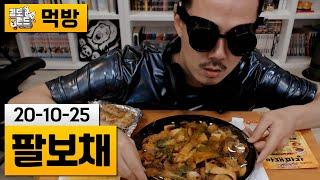 [먹방] 사이버펑크 팔보채 먹방 (20-10-25) |…