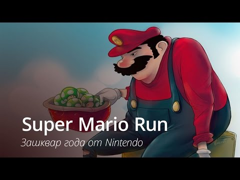 Super Mario Run - зашквар года от Nintendo