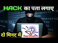 Easiest way to detect Hack [Hindi]