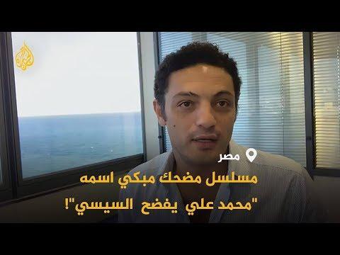 رغم سعيه لتبرير فساده.. السيسي يفشل في إقناع المصريين  - نشر قبل 8 ساعة