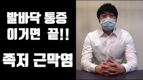 [씬호이] 발바닥통증 이거면 끝?!! 족저근막염 치료법 l 족저근막염-01화