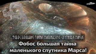 Фобос большая тайна маленького спутника Марса!