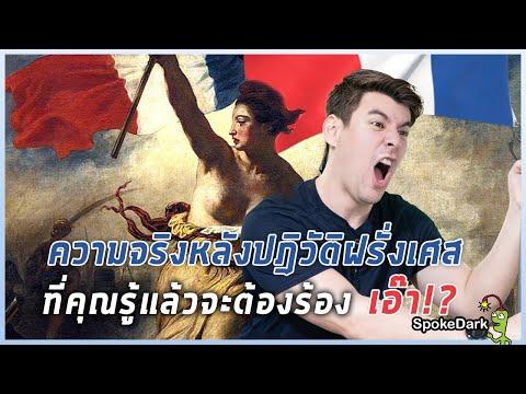 ความจริงหลังปฎิวัติฝรั่งเศส ที่คุณรู้แล้วจะต้องร้อง เอ๊า!?