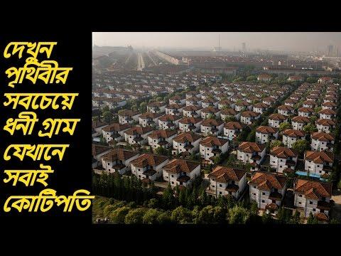 ржкрзГржерж┐ржмрзАрж░ рж╕ржмржЪрзЗрзЯрзЗ ржзржирзА ржЧрзНрж░рж╛ржо ржпрзЗржЦрж╛ржирзЗ рж╕ржмрж╛ржЗ ржХрзЛржЯрж┐ржкрждрж┐ , ржпрж╛рждрж╛ржпрж╝рж╛рждрзЗрж░ ржЬржирзНржп рж░ржпрж╝рзЗржЫрзЗ рж╣рзЗрж▓рж┐ржХржкрзНржЯрж╛рж░ ред Bangla News редред