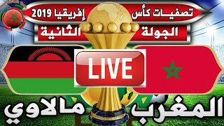 بث مباشر للحديث عن مبارة المغرب و مالاوي