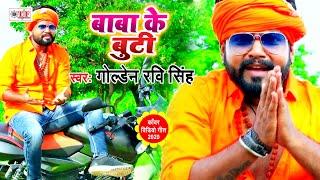 Golden Ravi Singh का का Bhojpuri Kanwar Song 2020   Piya Jhar Ke Ae Baba Maja Me Jhar Ke Buti