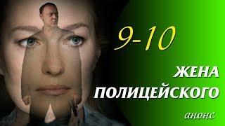 Жена полицейского 9-10 серия | Русские новинки фильмов 2017 #анонс Наше кино
