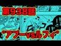 """【ワンピース】第938話最新話ネタバレ """"アプーvsルフィ""""  看守を全て倒し…"""