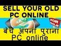 ➤How To Sell Old Desktop Online [GET ESTIMATED PRICE OF UR PC]  - [Hindi - हिंदी]