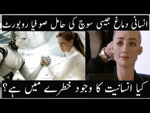 Advanced Artificial Intelligence Technology and Our Future | Urdu / HIndi