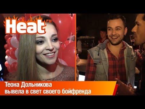 Теона Дольникова вывела в свет бойфренда