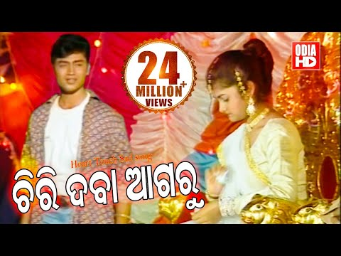 17,00,000+ Views On Youtube - Heart Touching Song - Chiridaba Agaru - ODIA HD