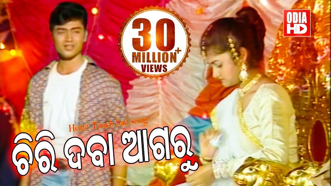 17,00,000+ Views On Youtube - Heart Touching Song - Chiridaba Agaru - ODIA HD