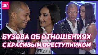Ольга Бузова - Wi-Fi (Jeremy Meeks) | СЪЕМКИ КЛИПА