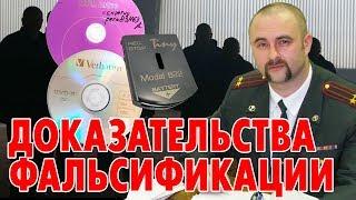 Смотреть Доказательства фальсификаций по делу Павла Степаненко онлайн