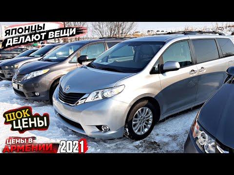 🇦🇲 Авто из Армении 2021‼ Шок Цены Января💥Выпуск-18.