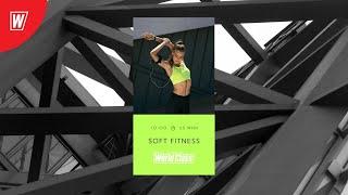SOFT FITNESS с Надеждой Верстовой | 4 июня 2020 | Онлайн-тренировки World Class