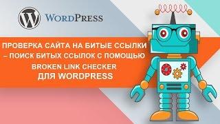 видео Как узнать, какая тема оформления WordPress используется на чужом сайте?
