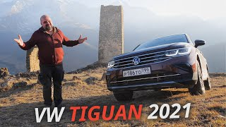 Все особенности обновлённого Volkswagen Tiguan 2021 года. Комплектации и цены | Наши тесты