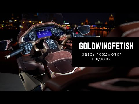 Установка музыки и тюнинга на Honda Gold Wing